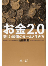 お金2.0.png